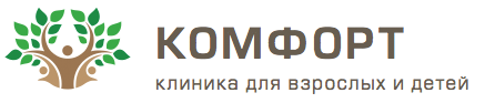 КОМФОРТ КЛИНИКА